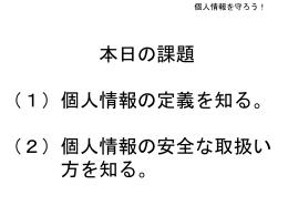 配布用資料.ppt