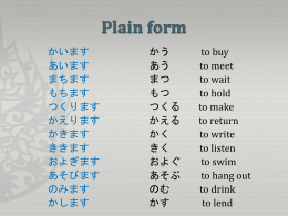 To plain form - hellolanguage