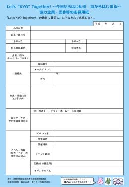 応募用紙(PPTX形式, 133.08KB)