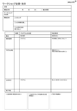 ワークショップ企画・当日シート(パワーポイント)