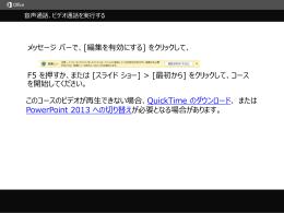 Lync 2013 を使ってビデオ通話をかける
