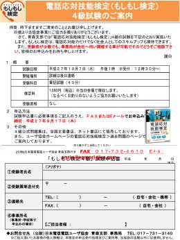 4級案内・申込書(H27.10.7) - 公益財団法人 日本電信電話ユーザ協会