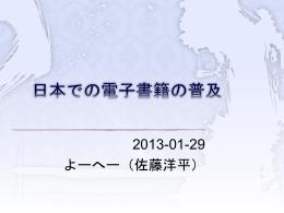 日本での電子書籍の普及