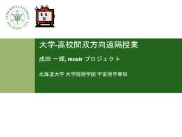 機材班 - 北海道大学