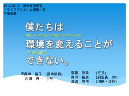 中間発表PPT - 都市計画DocumentSV