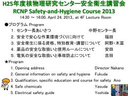 1. - 大阪大学 核物理研究センター