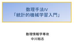 1 - 中川研究室