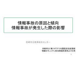 スライド資料.ppt - 尼崎市立教育総合センター