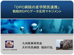 DPCデータの活用 - 九州医事研究会ブログ