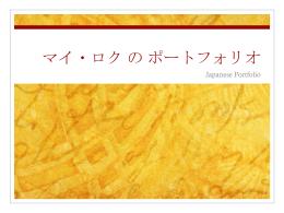 マイ・ロク の ポートフォリオ Japanese Portfolio Freshman Year: 2009