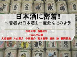 日本酒に密着!!