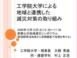 091212シンポジウム講演資料v4 - 久田研究室