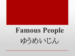 Famous People ゆうめいじん - Japanese Teaching Ideas
