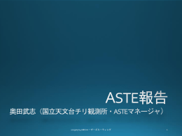 ASTE - 国立天文台 野辺山