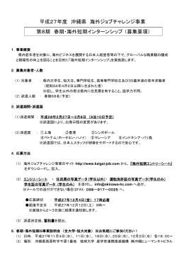 PowerPoint - 沖縄県 海外ジョブチャレンジ事業
