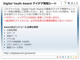 PPTファイルをダウンロード - Digital Youth