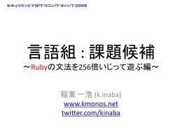 言語組 : 課題候補 ~Rubyの文法を256倍いじって遊ぶ編~ 稲葉 一浩