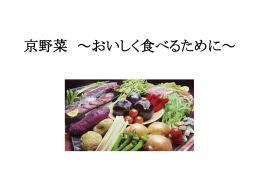 5班(京野菜~おいしく食べるために~)