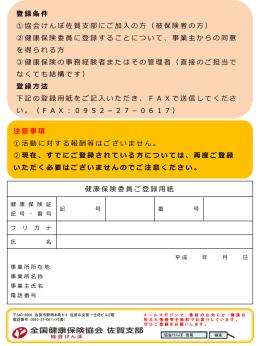 健康保険委員ご登録用紙[pdfファイル]