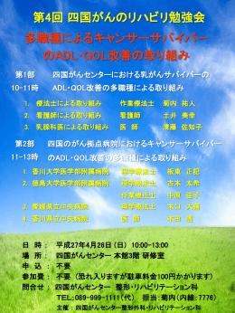 ダウンロード - 公益社団法人 愛媛県作業療法士会