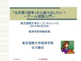 フォーク定理 - 東京国際大学