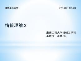 第10回資料 - 湘南工科大学 情報工学科 ホームページ