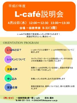 平成27年度L-café説明会のお知らせ (ファイルを開く)