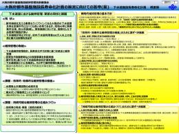 資料5-2 同 下水道施設長寿命化計画 概要版 [その他のファイル/132KB]