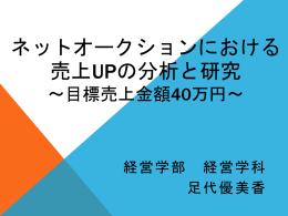 ネットオークションにおける売上upの分析と研究~目標売上金額40万円