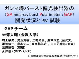 2008年秋季(米徳) - 金沢大学 宇宙物理学研究室