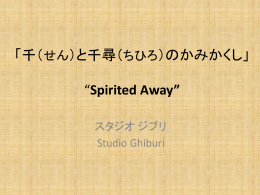 Spirited Away - Japanese Teaching Ideas