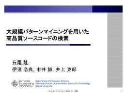 END-IF - Osaka University