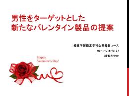 男性をターゲットとした新たなバレンタイン製品の提案
