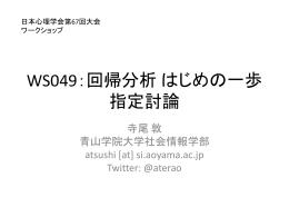発表スライド jpa2012ws049