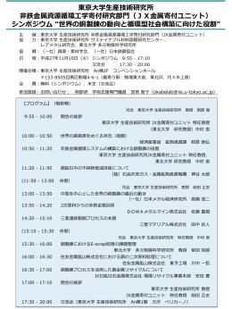 PowerPoint - 東京大学生産技術研究所 非鉄金属資源循環工学寄付