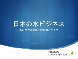 日本の水ビジネス