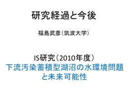 福島 - 筑波大学