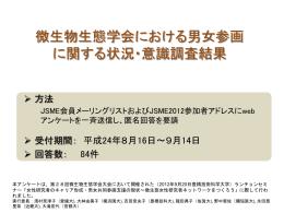 PowerPoint - 日本微生物生態学会