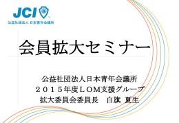 1 - 日本青年会議所