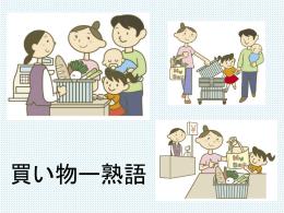 買い物ー熟語 通信販売 つうしんはんばい この商品は日本でも通信販売