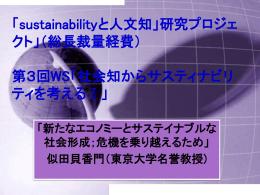 社会的共通資本 - Sustainabilityと人文知