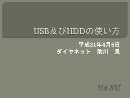 USB**HDD