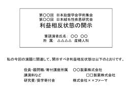 スライドのひな型 - 第23回日本胎盤学会学術集会・第33回日本絨毛性