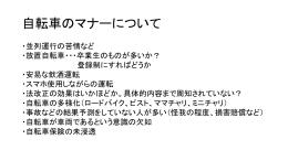 発表資料「自転車のマナーについて」(東千田)