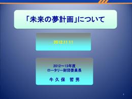 2012.11.11補助金セミナー(パワーポイント)