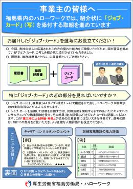 ジョブ・カード - 福島労働局