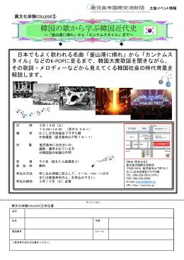 PowerPoint - 鹿児島市国際交流財団