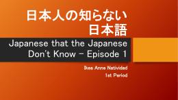 日本人の知らない 日本語