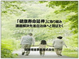 ダウンロード - 健康増進事業株式会社