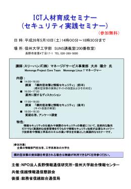 1 - 信越情報通信懇談会